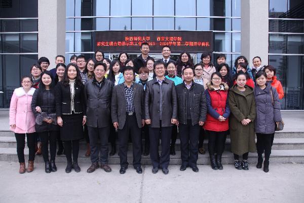 陕西师范大学 西安文理学院研究生联合培养示范 工作站开学典礼在...