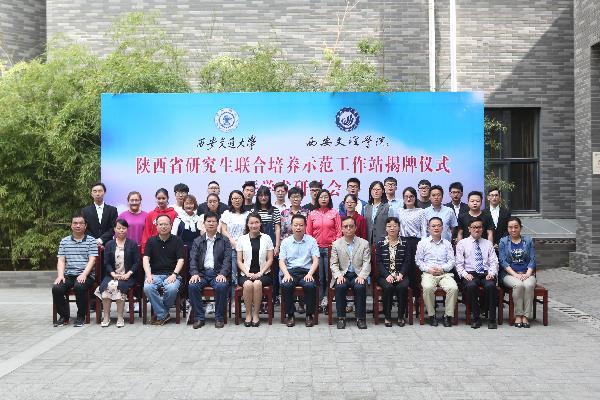 我校隆重举行西安交通大学和西安文理学院陕西省研究生联合培养示...